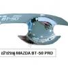 เบ้าประตู MAZDA BT-50 PRO 2012-2015