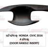เบ้าประตู HONDA CIVIT 2016 FC BLACK