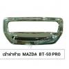 เบ้าฝาท้าย MAZDA BT-50 PRO 2012-2015