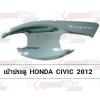 เบ้าประตู HONDA CIVIC 2012
