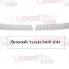 กันรอยหลัง SUZUKI SWIFT 2018