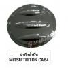 ฝาถัง 4 ประตู MITSUBISHI TRITON เก่า