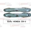 มือจับ HONDA CR-V ตัวเก่า