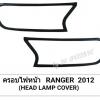 ครอบไฟหน้า FORD RANGER 2012 B