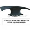 เบ้าประตู TOYOTA FORTUNER 2015 BLACK