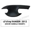 เบ้าประตู 2 ประตู FORD RANGER 2012 B