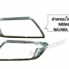 ครอบไฟหน้า Nissan Navara 2014