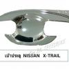 เบ้าประตู NISSAN X-TRAIL Hybrid