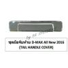 ชุดท้าย ALL NEW ISUZU D-MAX 2016