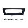 เบ้าฝาท้าย ALL NEW ISUZU D-MAX 2016 BLACK