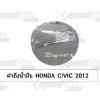 ฝาถัง HONDA CIVIC 2012