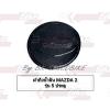 ฝาถัง 5 ประตู MAZDA 2 2015 BLACK