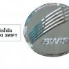 ฝาถัง SUZUKI SWIFT