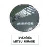 ฝาถัง MITSUBISHI MIRAGE