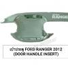 เบ้าประตู 2 ประตู FORD RANGER 2012