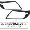 ครอบไฟหน้า Nissan Navara 2014 BLACK