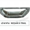 เบ้าฝาท้าย NISSAN X-TRAIL Hybrid