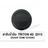 ฝาถัง 4 ประตู MITSUBISHI ALL NEW TRITON 2015 BLACK