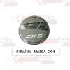 ฝาถัง MAZDA CX-5
