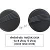 ฝาถัง 4 ประตู ALL NEW MAZDA 3 SKYACTIV 2014 BLACK