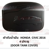 ฝาถัง HONDA CIVIC 2016 FC BLACK