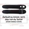 มือจับ NISSAN NOTE BLACK
