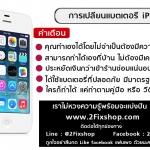 การเปลี่ยนแบตเตอรี่ iPhone 4S