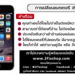 การเปลี่ยนแบตเตอรี่ iPhone 6S
