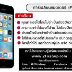การเปลี่ยนแบตเตอรี่ iPhone 5