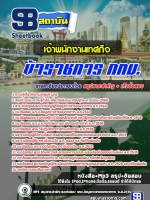 รวมแนวข้อสอบ เจ้าพนักงานเทศกิจ กรุงเทพมหานคร (กทม)