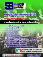 โหลดแนวข้อสอบ กลุ่มตำแหน่งสารบรรณ กองทัพไทย