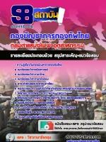 โหลดแนวข้อสอบ กลุ่มตำแหน่งไฟฟ้าอุตสาหกรรม กองทัพไทย