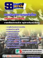 รวมแนวข้อสอบ กลุ่มตำแหน่งภาษาไทย กองทัพไทย