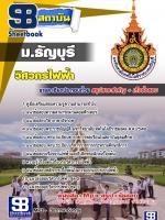 แนวข้อสอบ วิศวกรไฟฟ้า มหาวิทยาลัยธัญบุรี (พนักงาน)