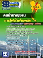 แนวข้อสอบ คนชำนาญงาน การไฟฟ้าฝ่ายผลิตแห่งประเทศไทย