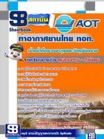 แนวข้อสอบ เจ้าหน้าที่ตรวจอาวุธและวัตถุอันตราย ท่าอากาศยานไทย (AOT)