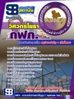 [[Update]]แนวข้อสอบ วิศวกรโยธา กฟภ.การไฟฟ้าส่วนภูมิภาค