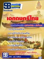 สรุปแนวข้อสอบ เอกดนตรีไทย วิชาเอกทุกสถาบัน