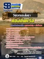 [[สรุป]]แนวข้อสอบ วิศวกรรมโยธา สัญญาบัตรกองทัพเรือ
