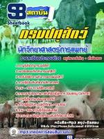 รวมแนวข้อสอบ นักวิทยาศาสตร์การแพทย์ กรมปศุสัตว์