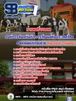 สรุปแนวข้อสอบ ช่างเครื่องกล องค์การส่งเสริมกิจการโคนมแห่งประเทศไทย