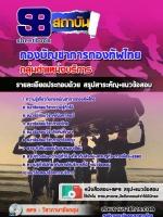 สรุปแนวข้อสอบ กลุ่มตำแหน่งบริการ กองทัพไทย