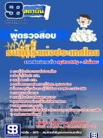 เก็งแนวข้อสอบ ผู้ตรวจสอบ ธนาคารแห่งประเทศไทย