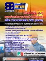 แนวข้อสอบ ช่างเทคนิค 2-4 (สาขาเครื่องกลโรงงาน-ช่างยนต์-ช่างไฟฟ้ากำลัง)