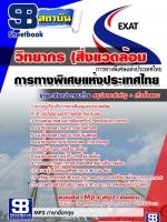สรุปแนวข้อสอบ วิทยากร (สิ่งแวดล้อม) การทางพิเศษแห่งประเทศไทย
