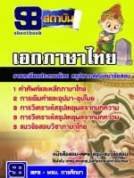 สรุปแนวข้อสอบ เอกภาษาไทย วิชาเอกทุกสถาบัน