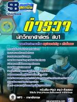 เก็งแนวข้อสอบ นักวิทยาศาสตร์ สบ1 (ตำรวจ)
