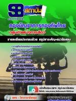 เก็งแนวข้อสอบ กลุ่มตำแหน่งการสัตว์ กองทัพไทย