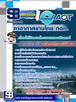 แนวข้อสอบ เจ้าหน้าที่วิเคราะห์ระบบงานคอมพิวเตอร์ ท่าอากาสยานไทย AOT