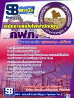[[Update]]แนวข้อสอบ พนักงานแก้ไขไฟฟ้าขัดข้อง การไฟฟ้าส่วนภูมิภาค กฟภ
